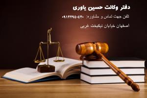 حسین یاوری وکیل اصفهان