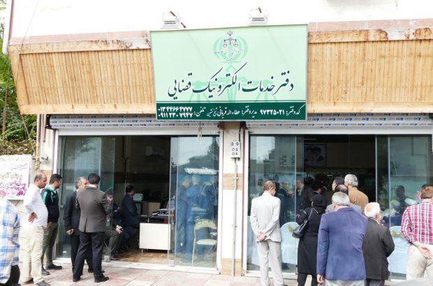 لیست دفاتر خدمات الکترونیک قضایی اصفهان