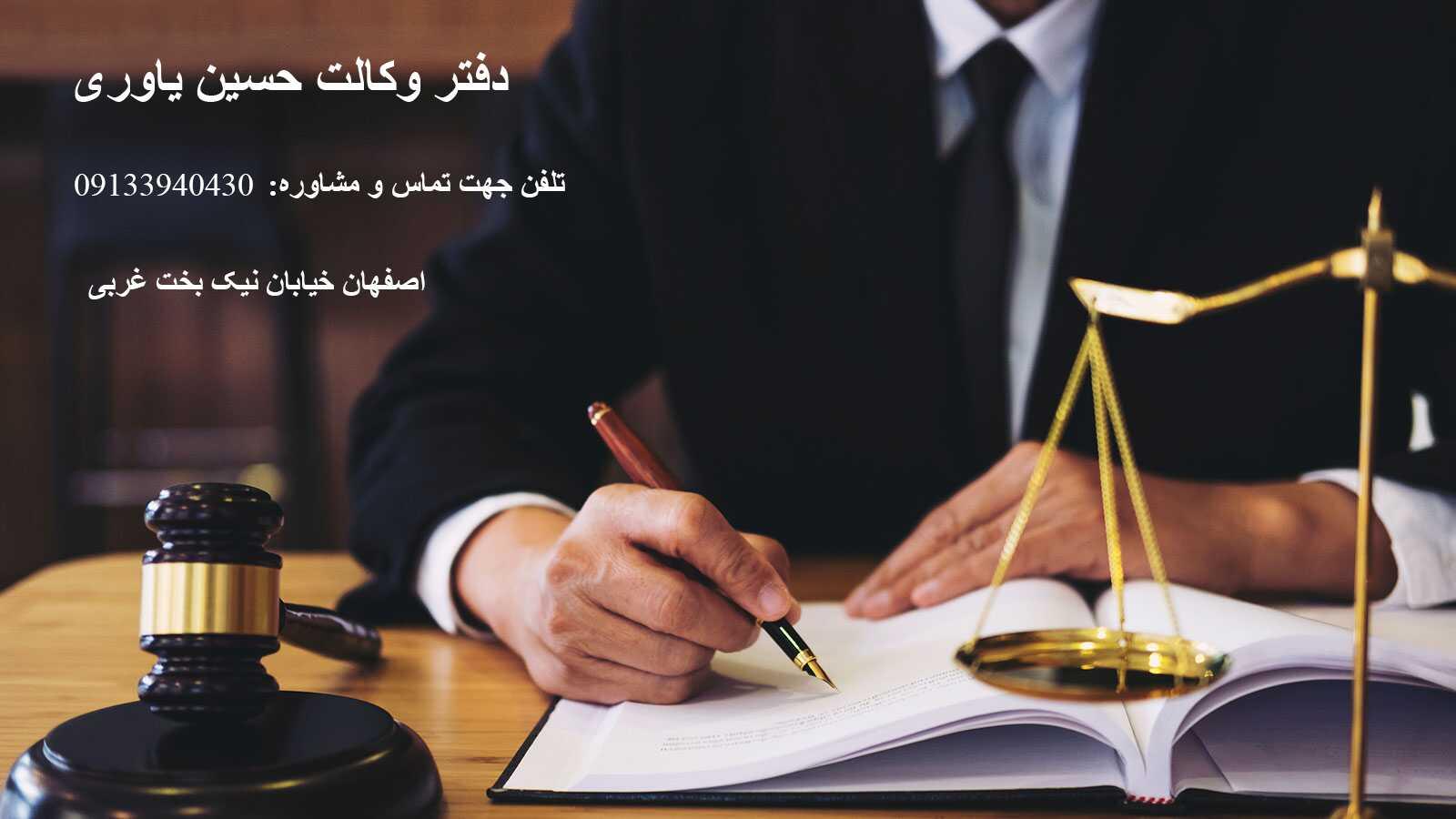 دنبال وکیل خوب در اصفهان هستم !!