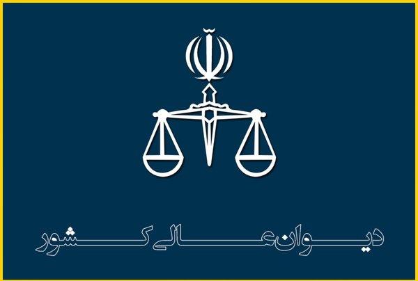 مدارک مورد نیاز جهت  درخواست اعاده دادرسی نسبت به احکام کیفری