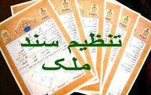 وکیل الزام به تنظیم سند رسمی در اصفهان