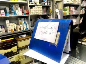 شدیدترین مجازات برای محتکران ماسک و اقلام بهداشتی