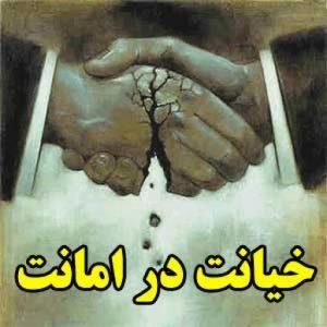 بهترین وکیل خیانت در امانت اصفهان-خیانت در امانت