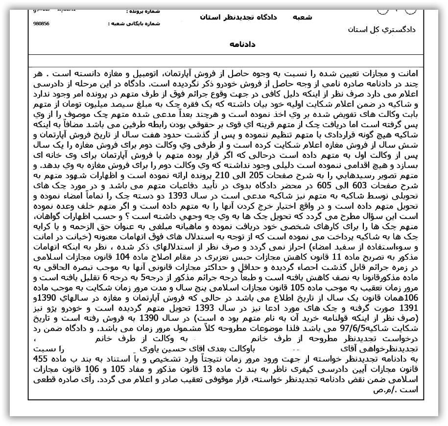 بهترین وکیل اصفهان در پرونده های حقوقی