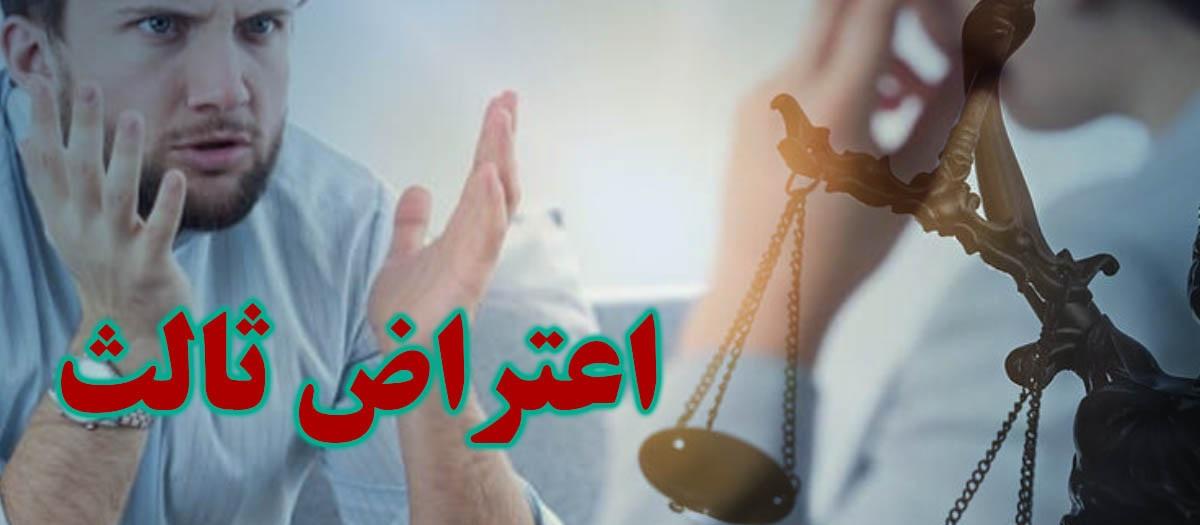 بهترین وکیل اعتراض ثالث در اصفهان