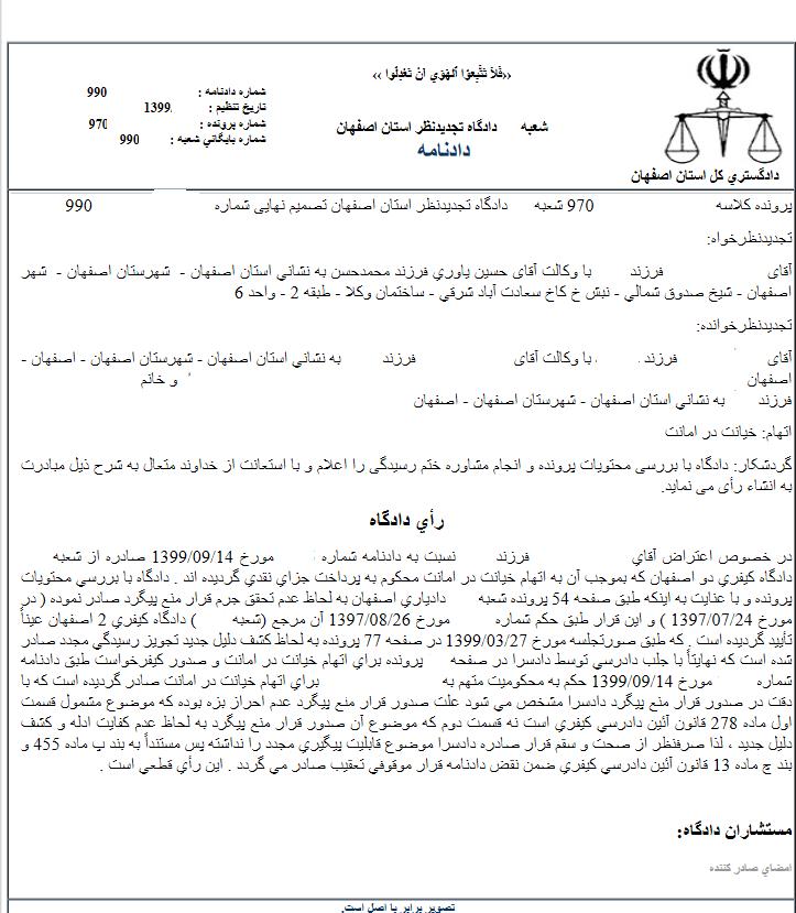 بهترین وکیل اصفهان متخصص در امور حقوقی