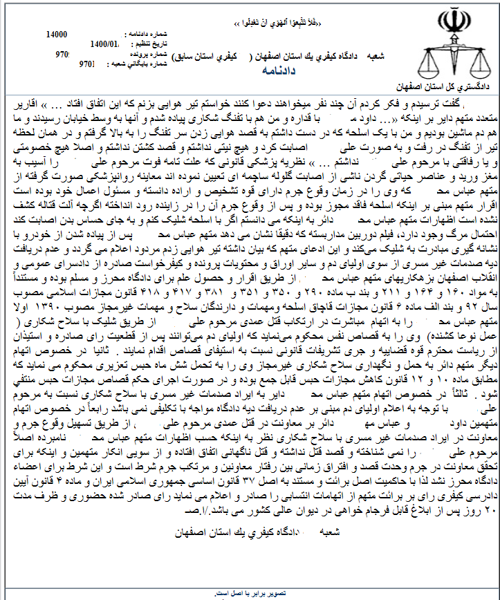بهترین وکیل اصفهان متخصص در امور حقوقی، کیفری ،ثبتی و خانواده