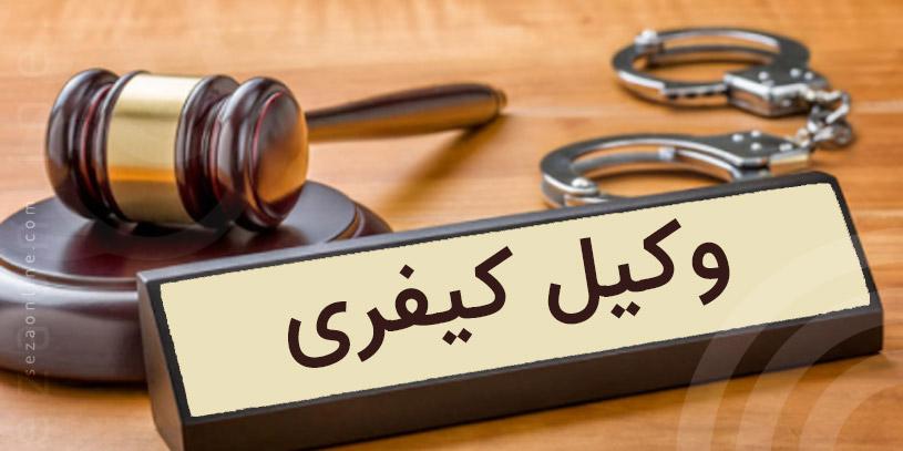 بهترین وکیل پرونده های کیفری در اصفهان