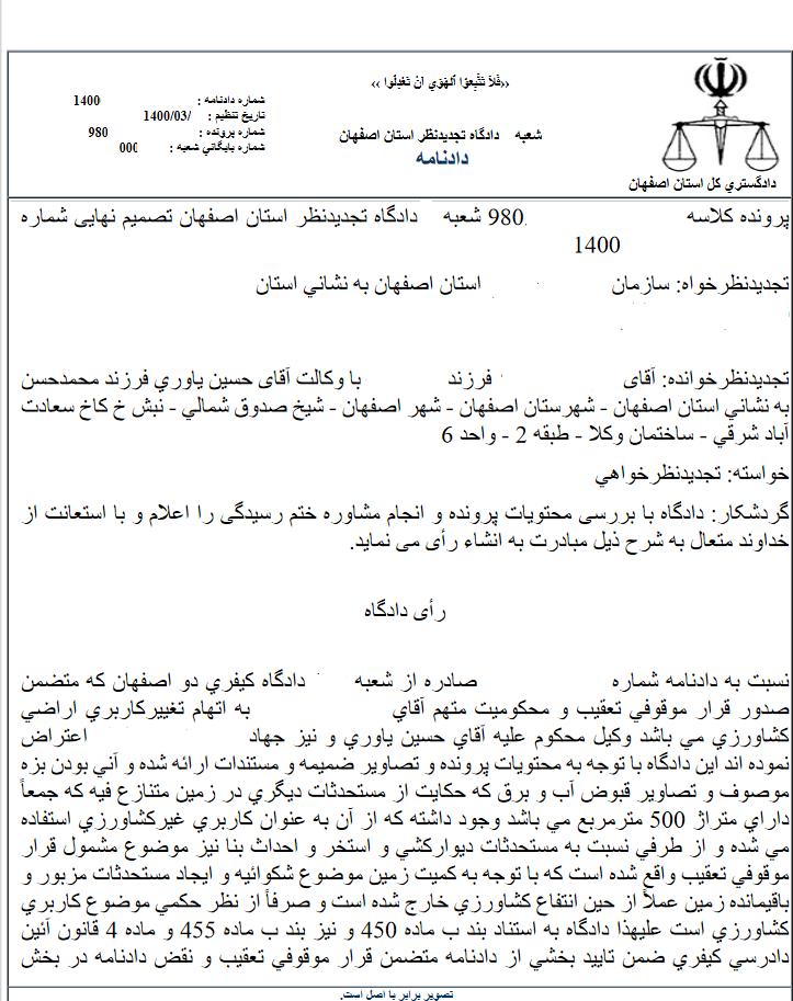 بهترین وکیل تغییر کاربری اصفهان